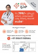 Namma Klinikk