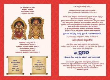 Bhramopadesham Invite 03